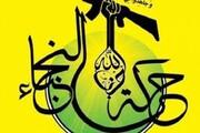 جنبش النجباء: استحاله و حذف الحشد الشعبی توهمی محال است