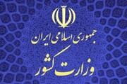 انصراف زاکانی از سوی وزارت کشور تایید شد