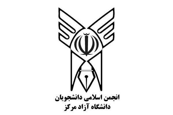 بیانیه انجمن اسلامی دانشجویان واحد تهران مرکزی برای حضور در انتخابات