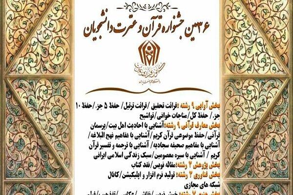 سی و ششمین جشنواره قرآن و عترت دانشجویی برگزار میشود