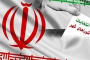 نتایج انتخابات شورای شهر تهران فردا شب اعلام می شود