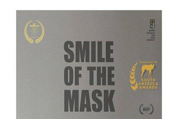 «لبخند ماسک» شانس خود را در جشنواره آمریکای جنوبی محک می زند