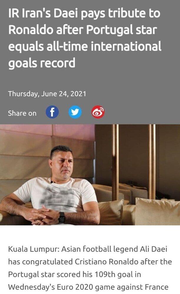 بازتاب تبریک دایی به رونالدو در سایت AFC