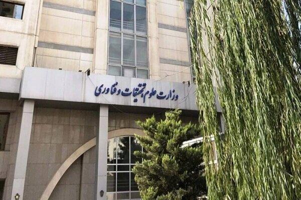 توضیح وزارت علوم درباره فیش حقوقی منتشر شده برخی اساتید دانشگاه