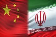 تاکید چین بر تقویت همکاری با ایران در دولت سیزدهم