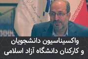 مکاتبه دانشگاه آزاد با وزارت بهداشت برای واکسیناسیون دانشجویان و کارکنان