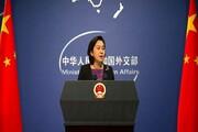 چین: خروج یکجانبه آمریکا از برجام ریشه بحران فعلی است