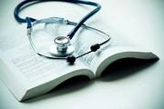 امروز؛ آخرین مهلت ثبتنام آزمون زبان وزارت بهداشت