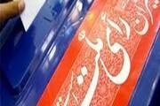 جزئیات مشارکت مردم 31 مرکز استان در انتخابات