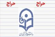 هشتگ حراج تربیت معلم؛ اعتراض دانشجومعلمان به تصویب یک آییننامه
