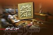 تهرانیها در انتخاب شهردار آتی مشارکت کنند