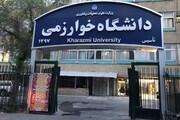 امضای تفاهمنامه همکاری دانشگاه خوارزمی و مرکز آمار ایران