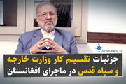 جزئیات تقسیم کار وزارت خارجه و سپاه قدس در ماجرای افغانستان