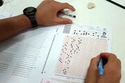 کلید نهایی آزمون پذیرش دستیار تخصصی منتشر شد