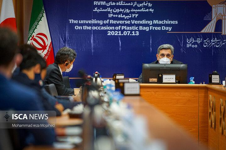 مراسم همکاری سه جانبه شهرداری تهران، UNDP و ژاپن در پروژه مدیریت پسماند شهر تهران و رونمایی از دستگاه های RVM به مناسبت روز جهانی بدون پلاستیک