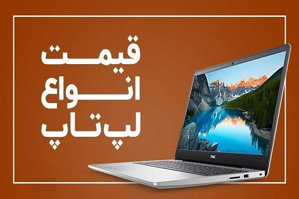 قیمت روز لپ تاپ در بازار؛ پنج شنبه 24 تیر 1400