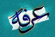 جدول پخش زنده دعای عرفه از تلویزیون