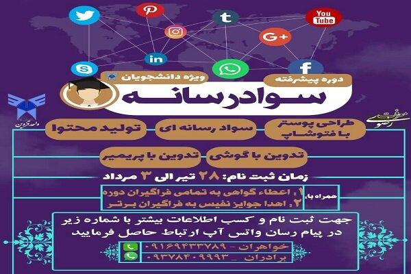 برگزاری دوره سراسری سواد رسانه و فضای مجازی