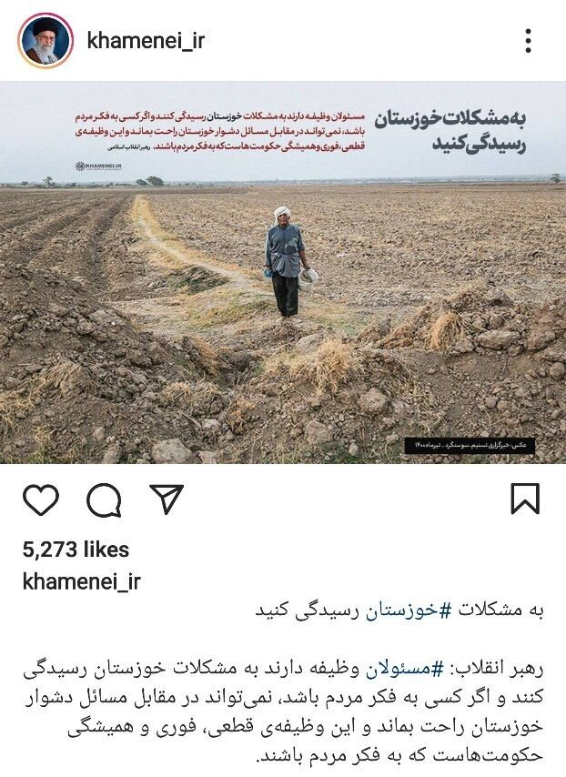 رهبر انقلاب: به مشکلات خوزستان رسیدگی کنید