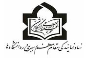 نحوه ثبتنام در حوزه علوم اسلامی دانشگاهیان