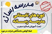 مدرسه رسانه دانشگاه آزاد اسلامی واحد تهران غرب آغاز به کار کرد