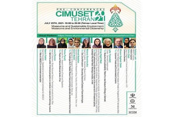 دومین پیش همایش سیموست 2021 تهران امروز برگزار میشود