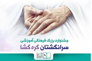 7 مرداد؛ آخرین مهلت ارسال آثار به جشنواره «سرانگشتان گرهگشا»
