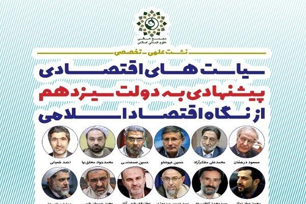 برگزاری نشست«سیاستهای اقتصادی پیشنهادی به دولت سیزدهم از نگاه اقتصاد اسلامی»