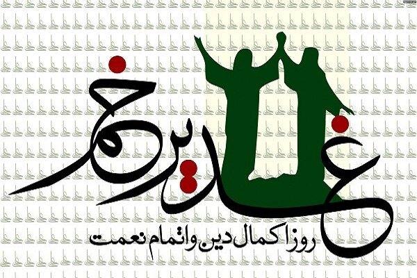 عیدانه شبکه افق در عید غدیر خم
