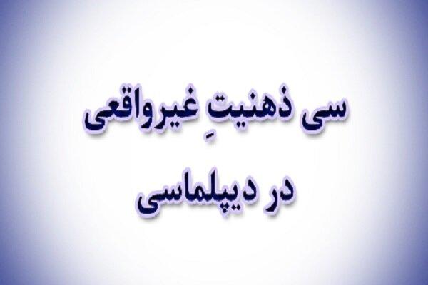 سی ذهنیتِ غیرواقعی در دیپلماسی / محمود سریع القلم