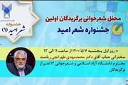 محفل شعرخوانی برگزیدگان جشنواره شعر امید دانشگاه آزاد برگزار شد