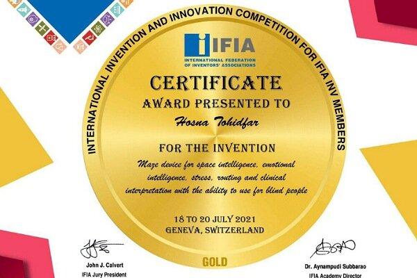 کسب مدال طلای مسابقات مخترعان سوئیس توسط دانشجوی دانشگاه آزاد کرمانشاه