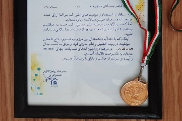 کسب مدال طلای مسابقات جهانی IMC۲۰۲۱ توسط دانشآموز سمای زنجان