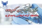 پنج مرکز واکسیناسیون covid-۱۹ در دانشگاه آزاد اسلامی استان البرز راه اندازی شد