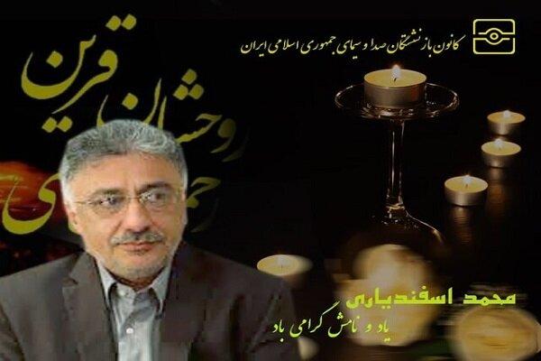تهیهکننده صبح بخیر ایران به علت کرونا درگذشت + سوابق