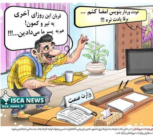 دولت روحانی