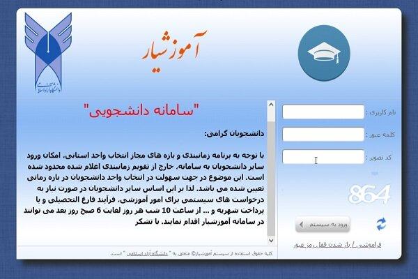 علت محدودیت دسترسی دانشجویان به سامانه آموزشیار اعلام شد