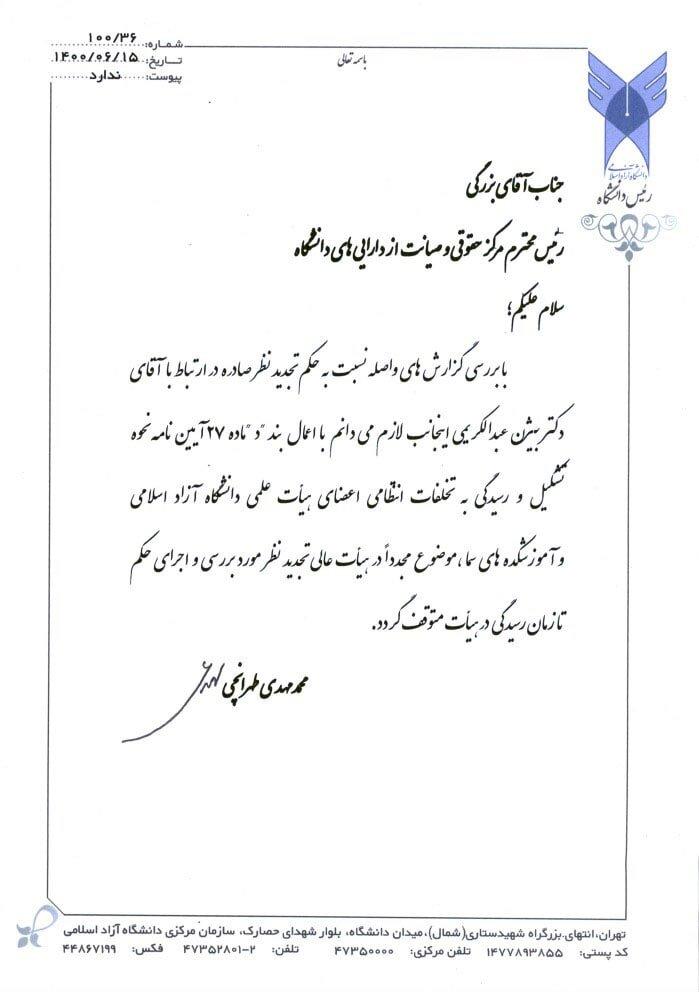 دستور رییس دانشگاه آزاد برای بررسی مجدد پرونده دکتر بیژن عبدالکریمی