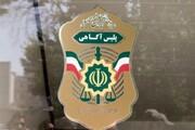 فهرست مراکز مشاوره پلیس + آدرس