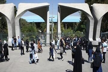 آغاز کلاسهای نیمسال اول دانشگاه تهران از ۳ مهر
