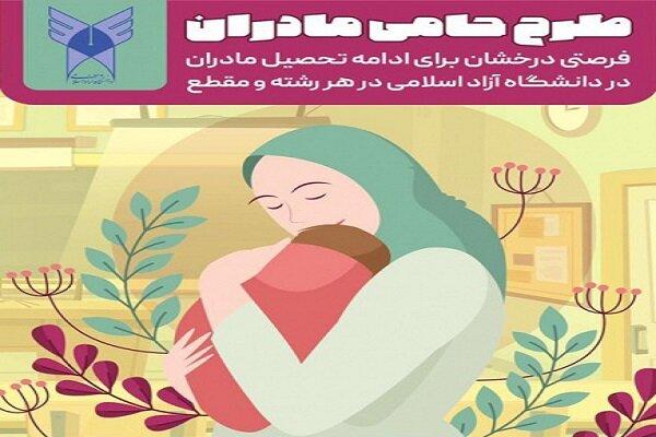 برنامهریزی برای اجرای طرح حمایت از دانشجویان مادر در دانشگاه آزاد اسلامی