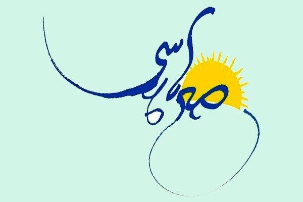 قهرمان مدال آور پارالمپیک مهمان «صبح پارسی» فردا می شود