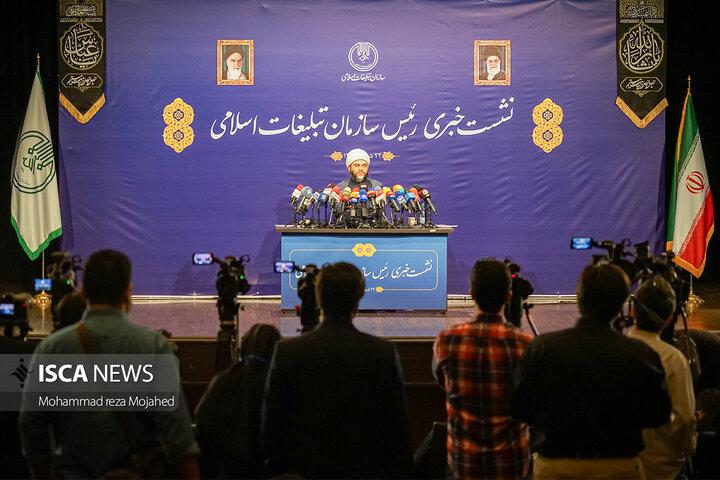 اولین نشست خبری حجت الاسلام محمد قمی، رئیس سازمان تبلیغات اسلامی