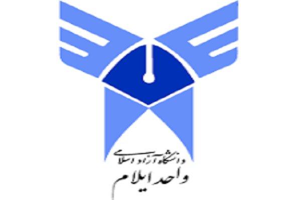 فعالیت 21 هسته و واحد فناور در دانشگاه آزاد واحد ایلام