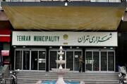 کارگروه مبارزه با فساد در شهرداری تهران تشکیل می شود