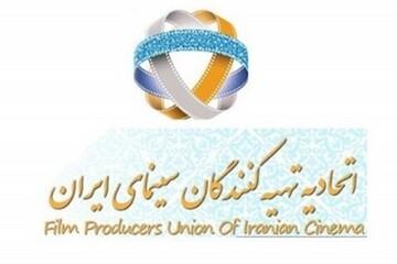 اتحادیه تهیهکنندگان خواستار واگذاری مسئولیت شبکه نمایش خانگی به سازمان سینمایی