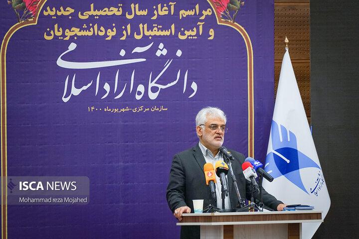 مراسم آغاز سال تحصیلی جدید دانشگاه آزاد اسلامی