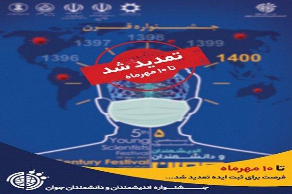 مهلت ثبت ایده پنجمین جشنواره اندیشمندان و دانشمندان جوان تمدید شد
