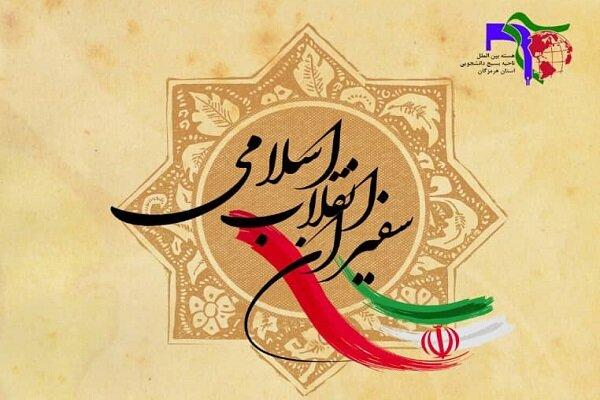 برگزاری دوره مقدماتی آشنایی با سفیران انقلاب اسلامی