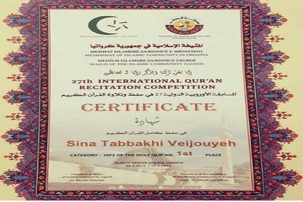 دانشجوی دانشگاه آزاد اسلامی موفق به کسب رتبه اول مسابقات قرآن کرواسی شد